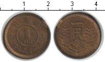 Изображение Мелочь Япония 1 йена 0