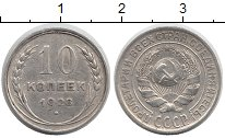 Изображение Мелочь СССР 10 копеек 1928 Серебро XF .