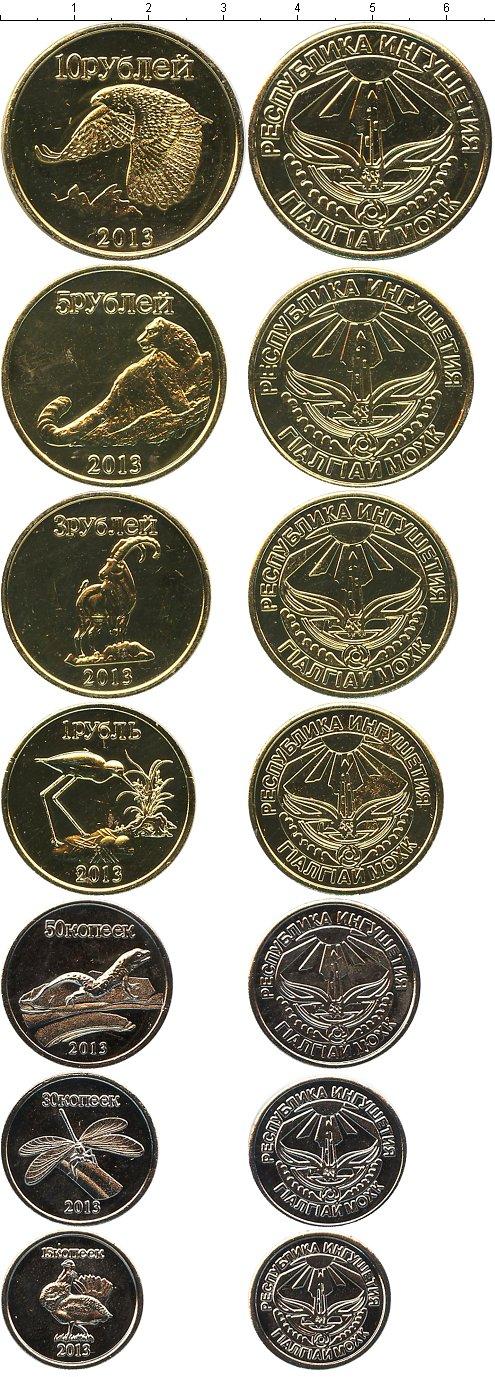 Картинка Наборы монет Россия Ингушетия 2013  2013