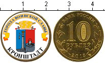 Изображение Цветные монеты Россия 10 рублей 2013  UNC- Кронштадт