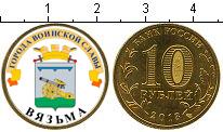 Изображение Цветные монеты Россия 10 рублей 2013  UNC- Вязьма<br><br>&nbsp;
