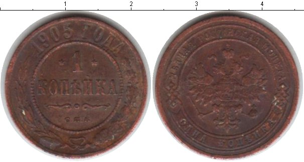 Картинка Монеты 1894 – 1917 Николай II 1 копейка Медь 1905