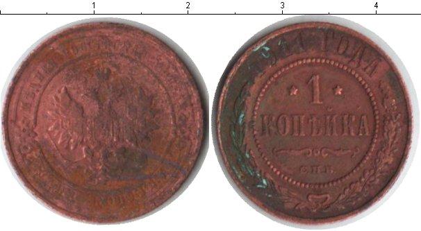 Картинка Монеты 1894 – 1917 Николай II 1 копейка Медь 1911