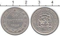 Изображение Мелочь РСФСР 20 копеек 1923 Серебро XF 1