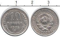 Изображение Мелочь СССР 10 копеек 1925 Серебро  <br>