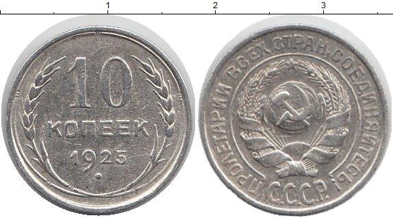 Картинка Мелочь СССР 10 копеек Серебро 1925