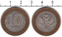 Изображение Мелочь Россия 10 рублей 2002 Биметалл XF- .
