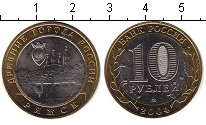 Изображение Мелочь Россия 10 рублей 2004 Биметалл XF