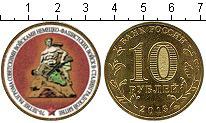 Изображение Цветные монеты Россия 10 рублей 2013  UNC- 70-летие разгрома со