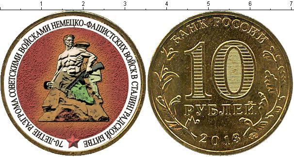 Картинка Цветные монеты Россия 10 рублей  2013