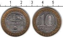 Изображение Мелочь Россия 10 рублей 2002 Биметалл XF Дербент