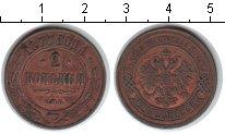 Изображение Монеты 1855 – 1881 Александр II 2 копейки 1877 Медь