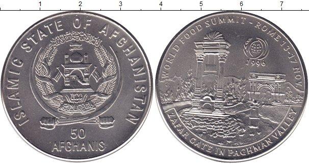 Картинка Мелочь Афганистан 50 афгани Медно-никель 1996