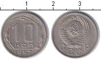 Изображение Мелочь СССР 10 копеек 1957 Медно-никель XF ,