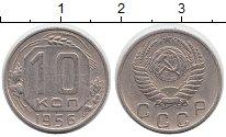 Изображение Мелочь СССР 10 копеек 1956 Медно-никель XF .