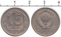 Изображение Мелочь СССР 15 копеек 1957 Медно-никель XF .