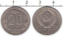 Изображение Мелочь СССР 20 копеек 1953 Медно-никель XF