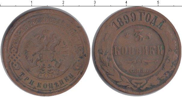 Картинка Монеты 1894 – 1917 Николай II 3 копейки Медь 1899