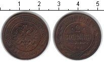 Изображение Монеты 1894 – 1917 Николай II 2 копейки 1901 Медь XF СПБ