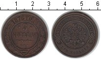 Изображение Монеты 1855 – 1881 Александр II 3 копейки 1876 Медь XF Санкт-Петербург