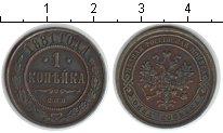 Изображение Монеты 1855 – 1881 Александр II 1 копейка 1881 Медь XF Санкт-Петербург