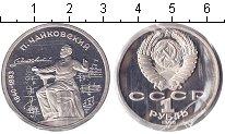 Изображение Мелочь Россия СССР 1 рубль 1990 Медно-никель Proof-