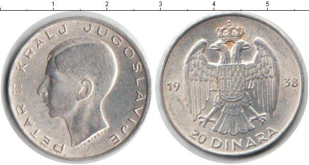 Картинка Монеты Югославия 20 динар Серебро 1938