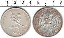 Изображение Монеты Россия 3 рубля 1993 Серебро UNC- Русский балет