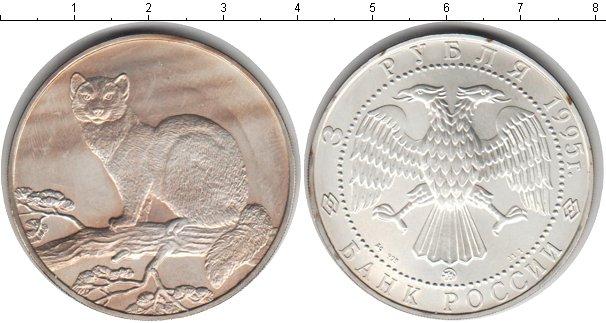 Картинка Монеты Россия 3 рубля Серебро 1995