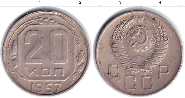 Картинка Мелочь СССР 20 копеек Медно-никель 1957