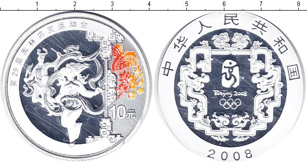 Картинка Монеты Китай 10 юаней Серебро 2008
