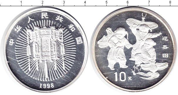 Картинка Монеты Китай 10 юаней Серебро 1998