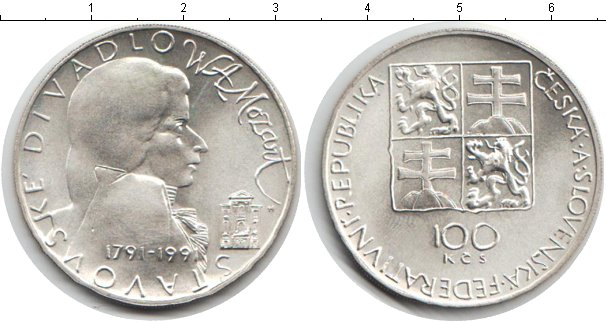 Картинка Мелочь Чехословакия 100 крон Серебро 1991