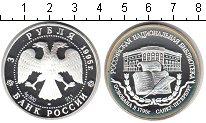 Изображение Монеты Россия 3 рубля 1995 Серебро Proof- Российская националь