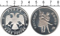 Изображение Монеты Россия 3 рубля 1993 Серебро Proof- Русский балет