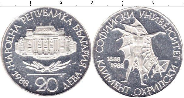 Картинка Монеты Болгария 20 лев Серебро 1988