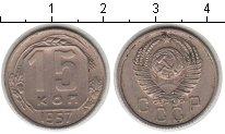 Изображение Монеты СССР СССР 15 копеек 1957 Медно-никель