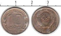 Изображение Монеты СССР СССР 10 копеек 1957 Медно-никель XF х