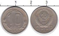 Изображение Мелочь СССР 10 копеек 1955 Медно-никель XF .
