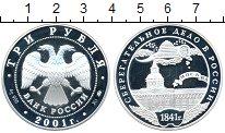 Изображение Монеты Россия 3 рубля 2001 Серебро Proof-