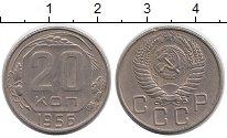 Изображение Мелочь СССР 20 копеек 1956 Медно-никель XF <br>.