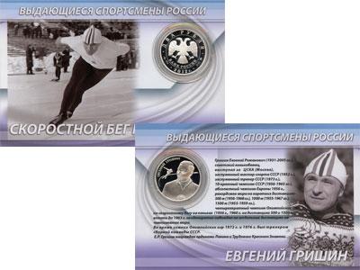 Изображение Подарочные монеты Россия Выдающиеся спортсмены России, Евгений Гришин 2012 Серебро Proof Монета находится в к