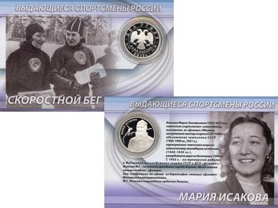 Изображение Подарочные монеты Россия Выдающиеся спортсмены России, Мария Исакова 2012 Серебро Proof Монета находится в к