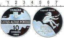 Изображение Монеты Украина 10 гривен 1999 Серебро Proof- XXVII Летние Олимпий