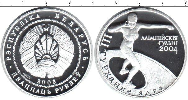 Картинка Монеты Беларусь 20 рублей Серебро 2003