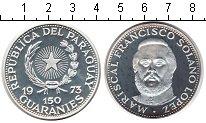 Изображение Монеты Парагвай 150 гарани 1973 Серебро Proof- Маршал Франциско Сол
