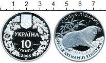 Изображение Монеты Украина 10 гривен 2005 Серебро Proof- Слепыш песчаный