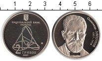 Изображение Мелочь Украина 2 гривны 2007 Медно-никель Proof-