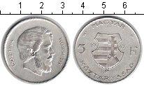 Изображение Мелочь Венгрия 5 форинтов 1947 Серебро XF