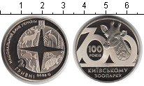 Изображение Мелочь Украина 2 гривны 2008 Медно-никель Proof- 100 лет Киевскому зо